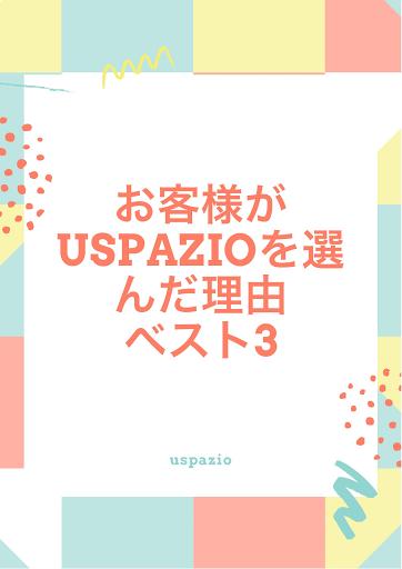 Uspazioを選んだ理由