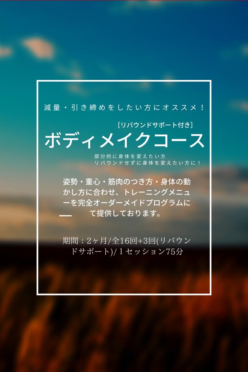 コース紹介(ボディメイクコース)
