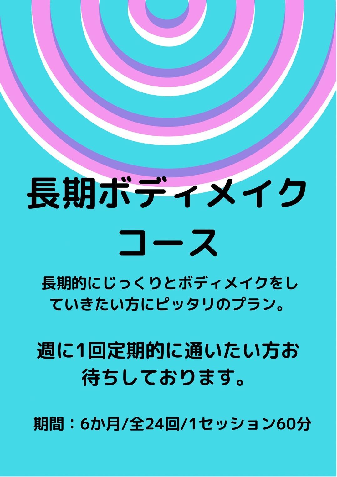 コース紹介(長期ボディメイクコース)